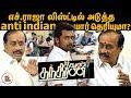 எச்.ராஜா லிஸ்ட்டில் அடுத்த anti indian யார் தெரியுமா?| H Raja| Ivan Thanthiran
