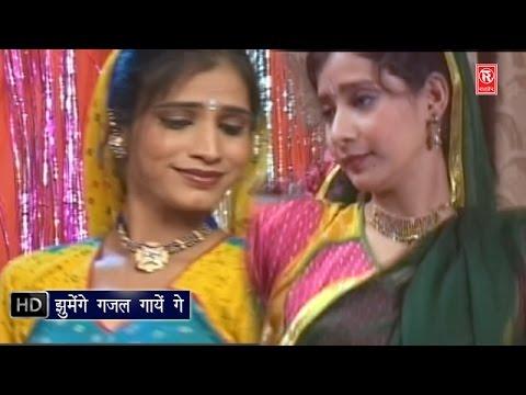 झूमेंगे गजल गाएंगे लहरा के पियेगे | Sony Chhammak Chhallo | New Gajal Mujra 2017 | Rathore Cassette