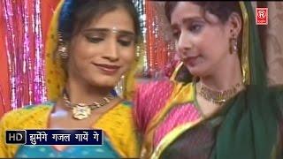Jhume Ge Gajal Gayege | झूमेंगे गजल गाएंगे लहरा के पियेगे | Hindi Hot Gajal Mujra Bhojpuri