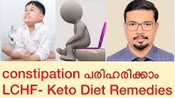 constipation remedies |കീറ്റോ ഡയറ്റിൽ മലബന്ധം വന്നാൽ പരിഹാരം