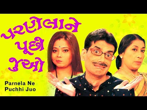 Parnela Ne Puchhi Juo  Dhamaal Gujarati Comedy Natak Full  Ashish Bhatt