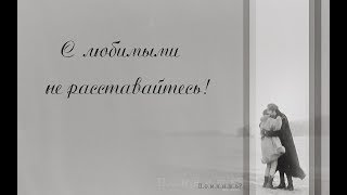 С любимыми не расставайтесь! (Алла Пугачева и Филипп Киркоров)