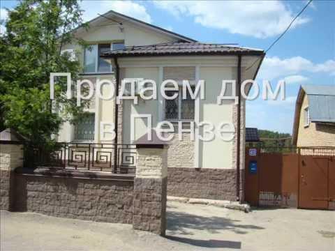 Продаю дом в Пензе