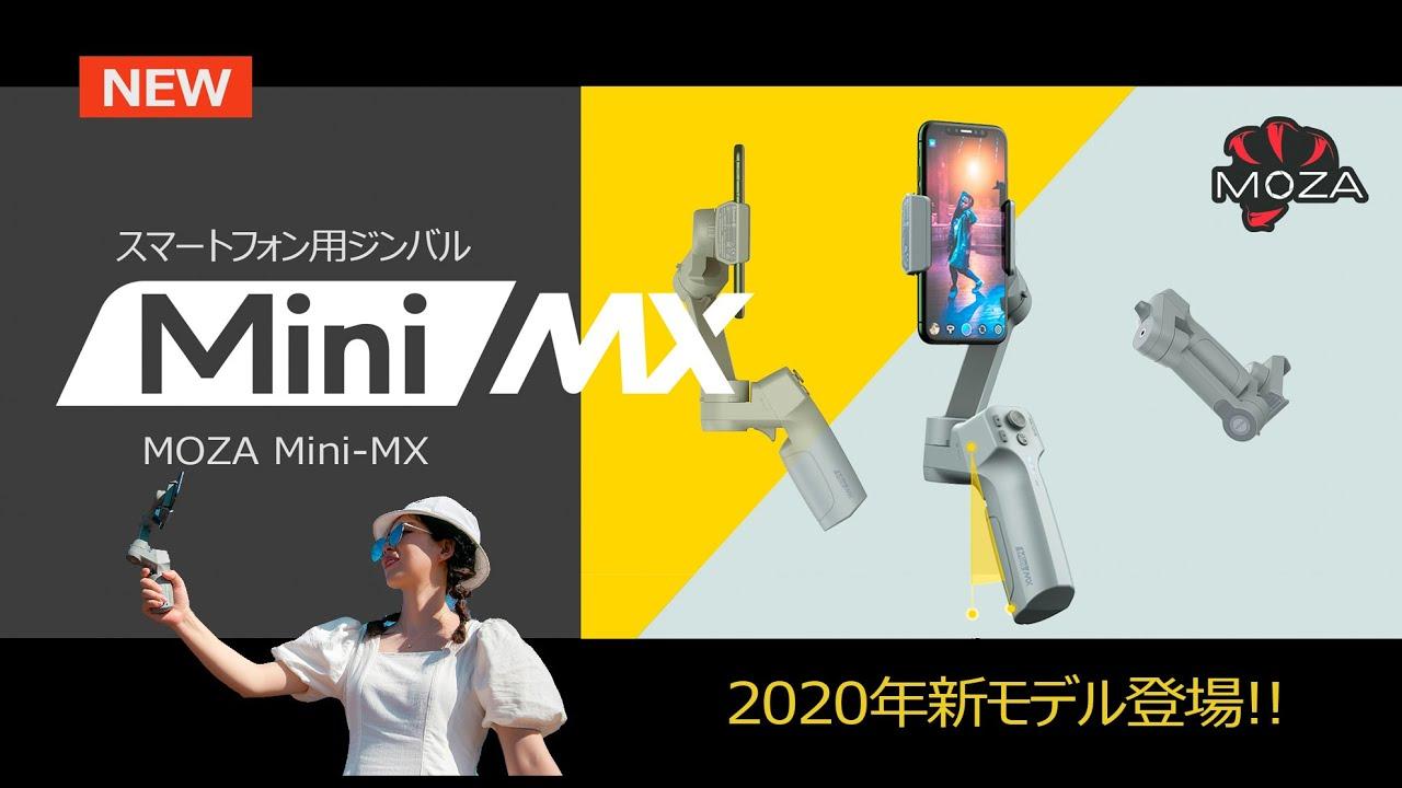 【新製品】MOZA Mini-MXスマートフォン用ジンバルがリリース