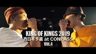 YouTube動画:KING OF KINGS 2019 西日本予選 at CONPASS VOL.4