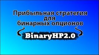 Прибыльная стратегия для бинарных опционов BinaryHP2.0