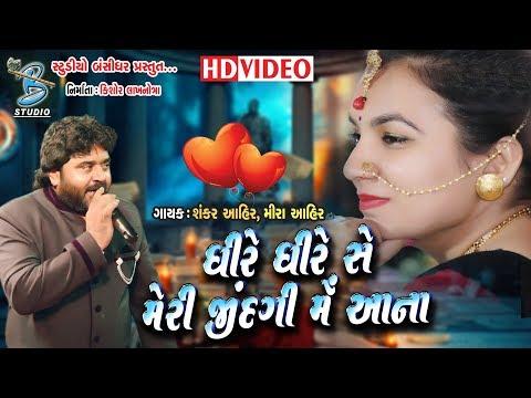 Dhire Dhire Se Meri Zindagi Mein - Mira Ahir - Shankar Ahir - New Songs 2018 - By Bansidhar Studio