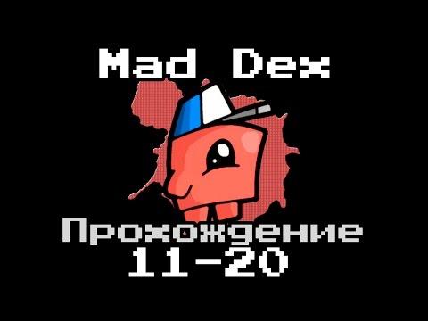 Mad Dex - Прохождение 11-20 lvl