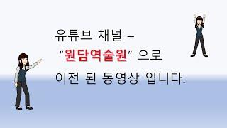 사주-사주추명가 -1 (해설집) :음양오행통변술(3회차)------------천지창조