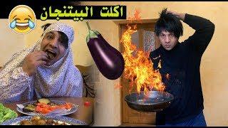 من تكعد بليل جوعان و اسوي اكل _ ام زعموط _ تحشيش عراقي   مصطفى ستار