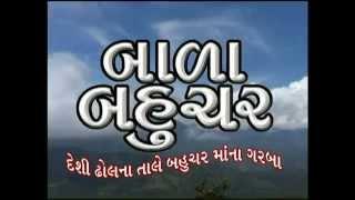 Gujarati Famous Garba Album | Bala Bahuchar Official Promo | Bahuchar Maa Garba