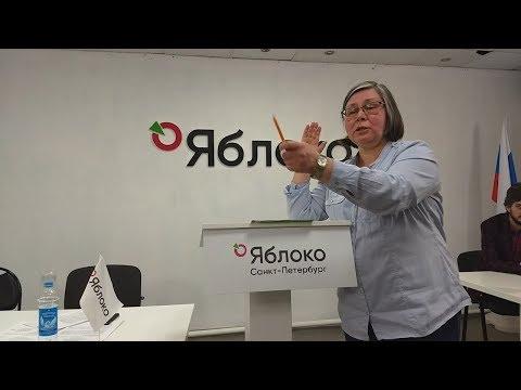 Региональный совет СПб РО партии Яблоко 17.04.2019