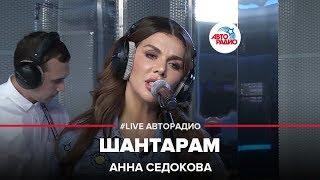 Анна Седокова - Шантарам (LIVE @ Авторадио)