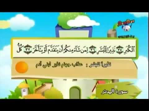 #074 Surat Al Muddaththir (Children repeating)