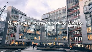 МУЗЕЙ РЕТРО-КОМПЬЮТЕРНОЙ ТЕХНИКИ ЯНДЕКС. И пара слов о Яндекс Авто.