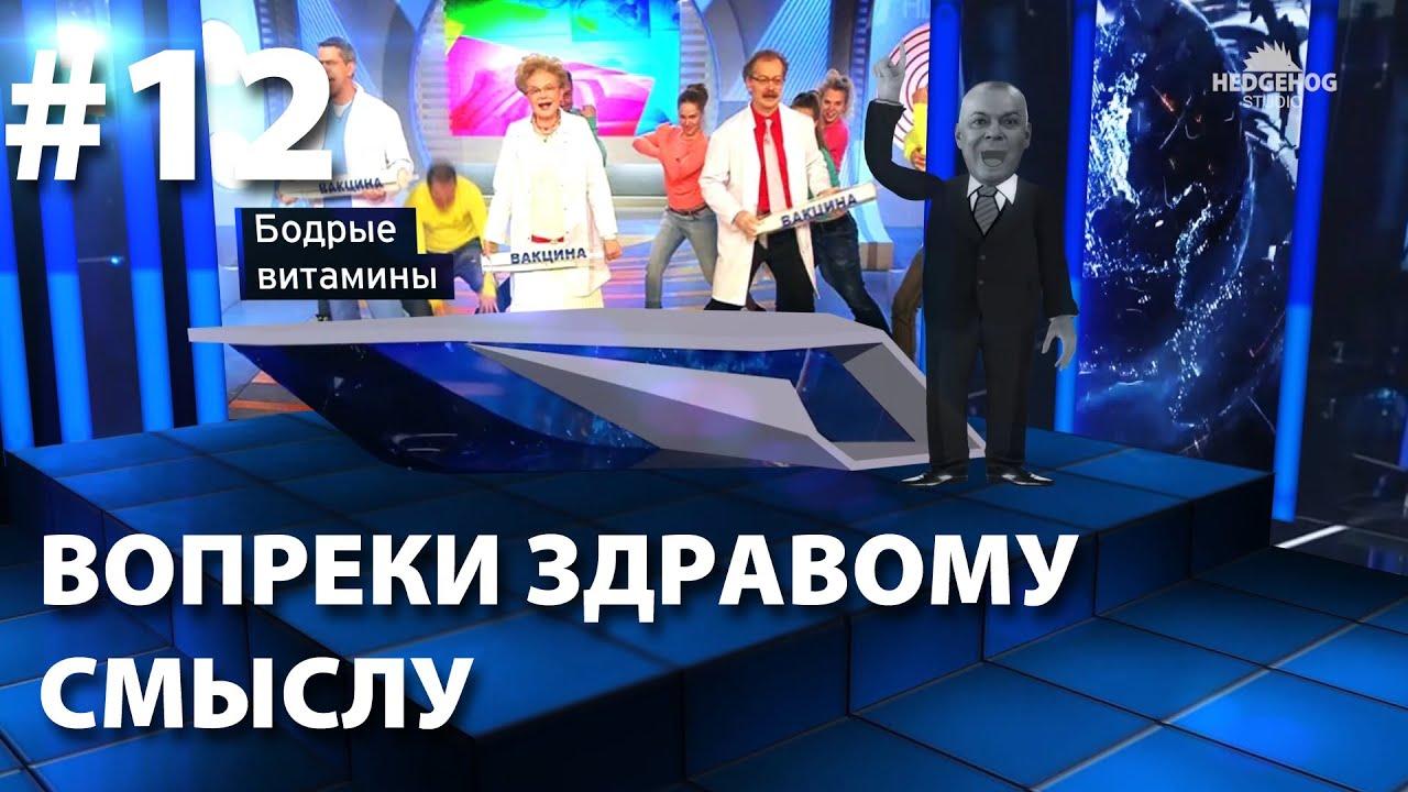 Тень Киселева - Вопреки здравому смыслу (24.04.20)