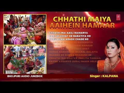 KALPANA ( कल्पना )  | छठ पर्व / छठ पूजा के गीत 2016 |CHHATHI MAIYA AAIHEIN HAMAAR | |AUDIO JUKEBOX|