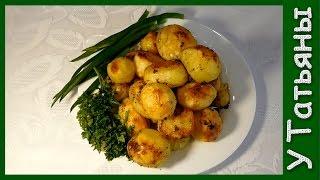 СЕКРЕТ нежного запеченного картофеля с хрустящей золотистой корочкой. Рецепт постного картофеля.