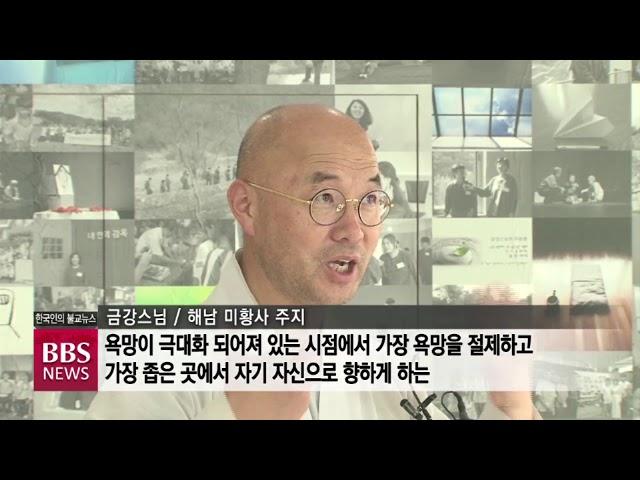 [BBS뉴스] 독방에서 얻은 자유...행복공장 무문관 수행