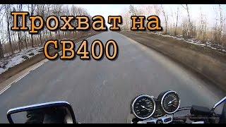 Прохват на CB400.(Съездил в пригород, прокатился по трассе и по городу. Подпишись и смотри новые видео - http://vk.cc/3PQ7O9 Еще видео..., 2015-03-14T14:39:50.000Z)