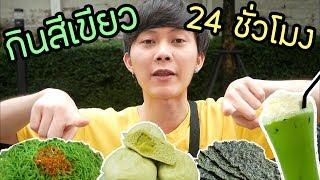 กินอาหารสีเขียว 24 ชั่วโมง | ชีวิตสุดแสนจะรันทด T-T