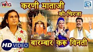 करणी माता की चिरजा पेहली बार Mushroom Manchala की आवाज में Barambar Karu Vinti   Karni Mata Bhajan