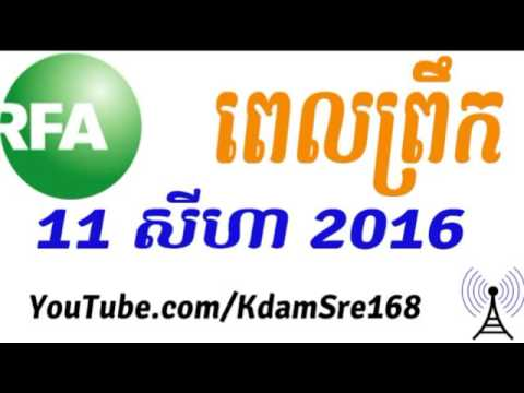 RFA Khmer News 11 August 2016 Morning