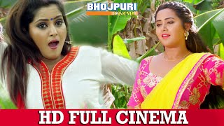 Kajal Raghwani, Anjana Singh | Superhit Full Bhojpuri Cinema 2020 | New Bhojpuri Movie 2020