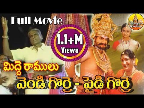 Vendi Gorre Paidi Gorre Full Movie | Midde Ramulu Oggu Kathalu  | Komuravelli Mallanna Charitra Full