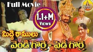 Gambar cover Vendi Gorre Paidi Gorre Full Movie | Midde Ramulu Oggu Kathalu  | Komuravelli Mallanna Charitra Full