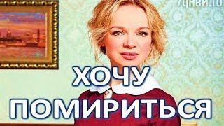 Обессиленная Цымбалюк-Романовская запросила у Джигарханяна мира!