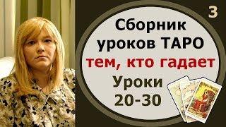 Для тех, кто учится гадать на Таро: сборник-3 уроков с 20 по 30 гадания на картах Таро