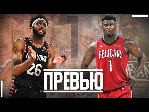 |ПРЕВЬЮ СЕЗОНА|  NEW YORK KNICKS — NEW ORLEANS PELICANS