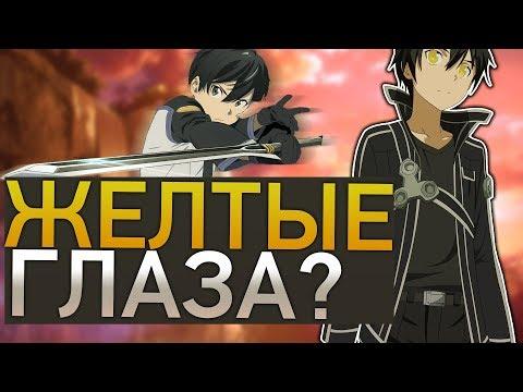 Почему у кирито желтые глаза?? / Sword Art Online Alicization