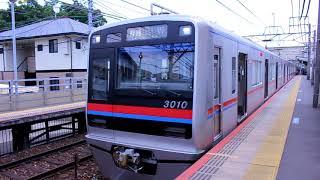 京成電鉄 3000形  (3000-1形(M2c)) 3010車両 京成本線 普通 上野田行 京成西船駅