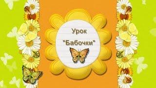 Урок №11 Порхание бабочки с помощью модификаторов