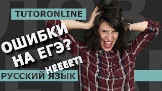 Русский язык| Ошибки на ЕГЭ. Как их избежать