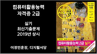 컴퓨터활용능력2급자격증_실기 최신기출문제 2019년 상…