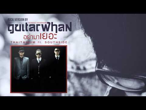 THAITANIUM - อย่ามาเยอะ ft. SOUTHSIDE (ROCK VERSION BY GUITARWHAN)