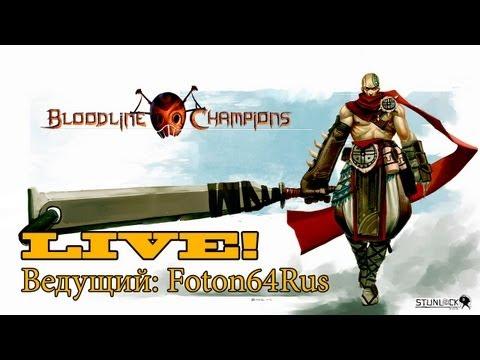 видео: bloodline champions - Руки рулят миром! via mmorpg.su