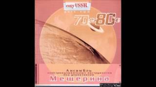 Vyacheslav Mescherin Orchestra - Kamchatka Suite (Oh, Philanderer)