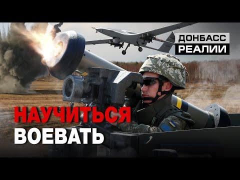 Украинская армия учится
