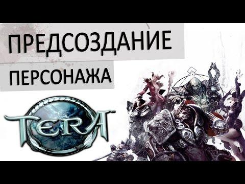 TERA (RU) - Предсоздание персонажа