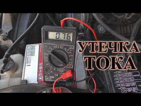 Утечка тока в автомобиле. Как проверить, как найти причину, как измерить