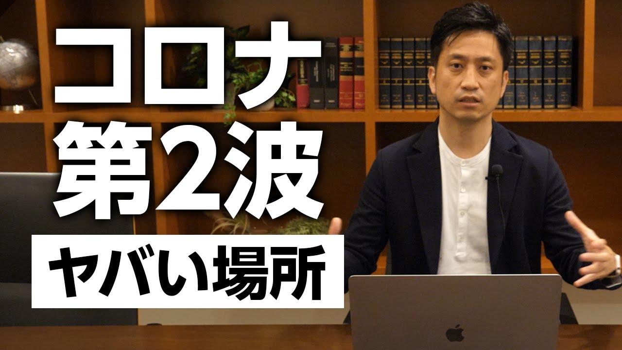 コロナ第2派!東京100人超えよりもヤバいアメリカと世界の現状 / タケシ弁護士