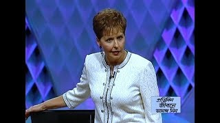 ঈশ্বরের অনুগ্রহ, আপনার মনোনয়ন - God's Grace, Your Choice - Joyce Meyer