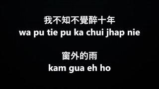 翁立友 - 我問天 (I ask heaven) with hokkien lyrics