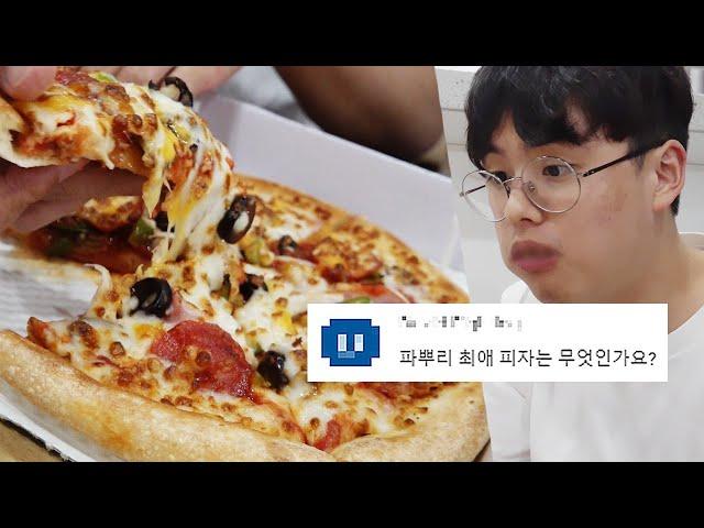 ??? : 피자의 달인이 꼽은 최애 피자는 뭔가요?!