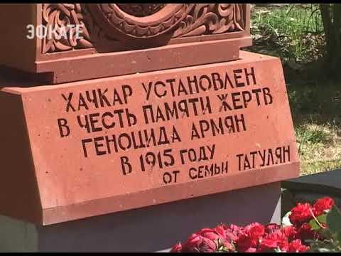 Сегодня в Сочи вспоминали жертв геноцида армян в Османской империи. Новости Эфкате