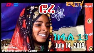 ERi-TV - Tigre Drama Series (Subtitled in Tigrinya): Rora - ሮረ - ክፋል 13 (Part 13), July 14, 2019